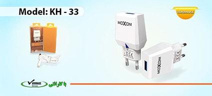 شارژر دیواری MOXOM مدل KH-33 همراه با کابل MicroUSB