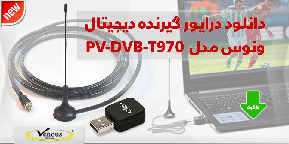 دانلود درایور گیرنده دیجیتال ونوس مدل PV-DVB-T970